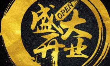 热烈庆祝老庆泰藏书羊肉上海店隆重开业!